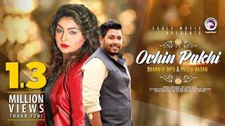 Ochin Pakhi  Sharmin Dipu  Protik Hasan  Official  Sad Romantic Song of 2016