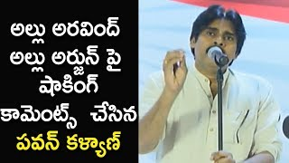 Video Pawan Kalyan Shocking Counter To Allu Aravind, Allu Arjun  | Pawan Kalyan Speech MP3, 3GP, MP4, WEBM, AVI, FLV Maret 2018