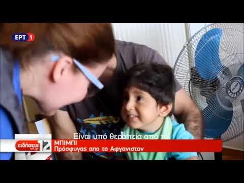 Πρόγραμμα του ΕΚΑΒ για περίθαλψη και φροντίδα σε ανάπηρους πρόσφυγες | 30/10/18 | ΕΡΤ