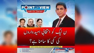 Video Nawaz Sharif statements and corruption  | Point of View | 18 May 2018  | 24 News HD MP3, 3GP, MP4, WEBM, AVI, FLV Mei 2018