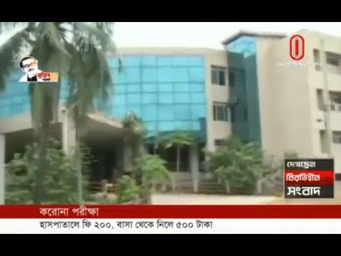 Corona sample testing started at the fee fixed by the government (01-07-2020)Courtesy:Independent TV