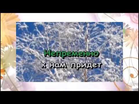 Песня Снегурочки Караоке