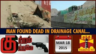 Kutram Kutrame : Man Found Dead in Drainage Canal...18/03/2015 - Thanthi TV
