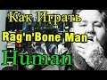 "Download Video Как Играть ""Rag'n'Bone Man - Human"" Разбор На Гитаре (Видео Урок и Аккорды)"