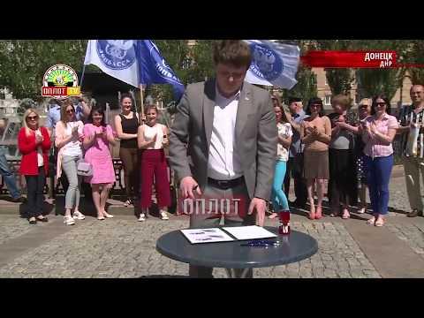 Почта Донбасса посвятила марку Дню пограничника