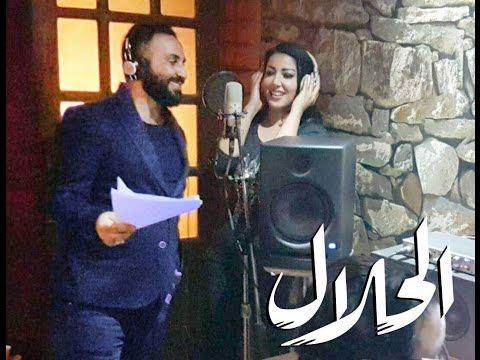 """شاهد- أغنية """"بالحلال يا معلم"""" لأحمد سعد وسمية الخشاب من مسلسل """"الحلال"""""""