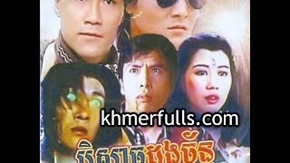 Khmer Chinese Movie - Bie Sach Don Chan