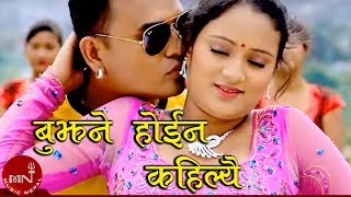 Bujhne Hoina Kahile - Ranjit Pariyar, Keshav Bagale & Shanta Pariyar