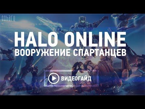 Наlо Оnlinе - Видеогайд по вооружению от портала GоНа.Ru - DomaVideo.Ru
