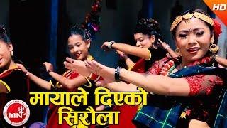 Mayale Diyako Sisaula - Sanjaya Gurung & Sila Gurung | Ft.Prakash & Kopila