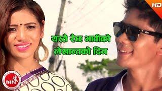 Lekhanta Ko Din - Purna Samyog & Devi Gharti Ft. Nabin & Sunita