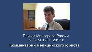 Приказ Минздрава России от 12 января 2017 года N 3н