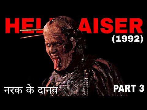 Hellraiser 3 Hell On Earth (1992) Explained + Demons in Hindi | Cenobites Explained in Hindi | MRH