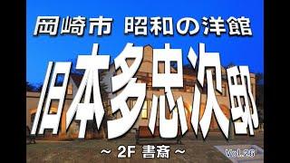 旧本多忠次邸 Vol.26 【2F 書斎】