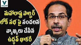 Uddhav Thackeray Sensational Comments on Maharashtra Palghar Bypoll Election Result- Vaartha Vaani