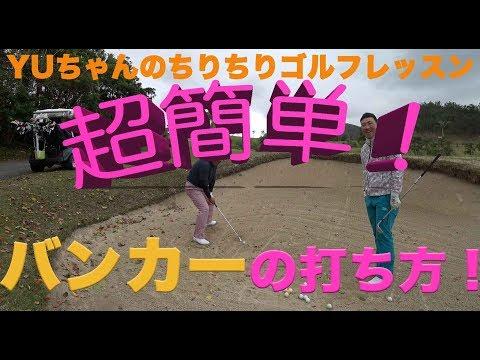 超簡単!バンカーの打ち方!【YUちゃんのチリチリゴルフレッス …