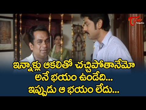 Brahmanandam Heart Touching Scene | Ultimate Movie Scenes | TeluguOne