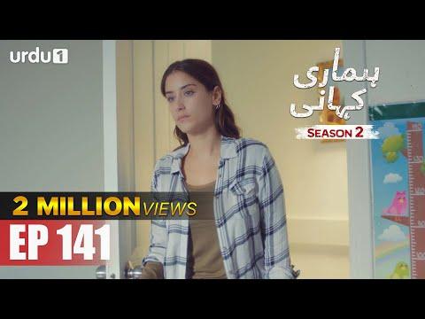 Hamari Kahani | Season 2 | Episode 141 | Bizim Hikaye | Urdu Dubbing | Urdu1 TV | 30 July 2020