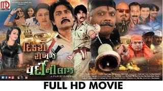 Full Gujarati Movie 2019   DIKRA RAKHJE VARDINI LAAJ   GOVIND THAKOR NEW MOIVE