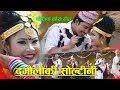 New Kauda 2075 | Damauliki Soltini | Maan Ale Magar & SunitaThapa Magar | ft Prakash & Reena | 2018