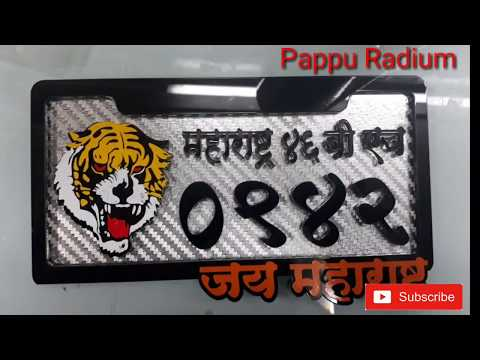 Video marathi number plate by pappu radium contact no 9930595635 / 9322240221 download in MP3, 3GP, MP4, WEBM, AVI, FLV January 2017