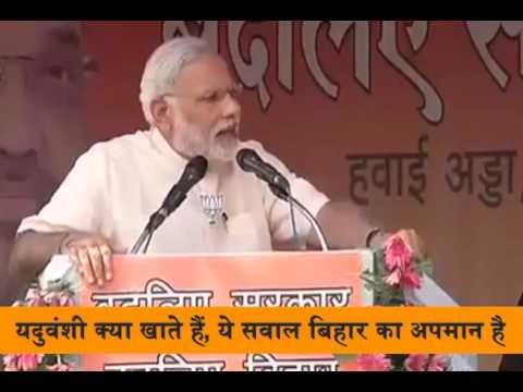 लालू जी ने यदुवंशी लोगों का अपमान किया है : PM Narendra Modi on Lalu Yadav's Beef statement