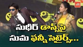 Video Anchor Suma Funny Comments On Sudigali Sudheer Dance | Sudheer Entry | ATC 2018 | YOYO TV MP3, 3GP, MP4, WEBM, AVI, FLV Oktober 2018