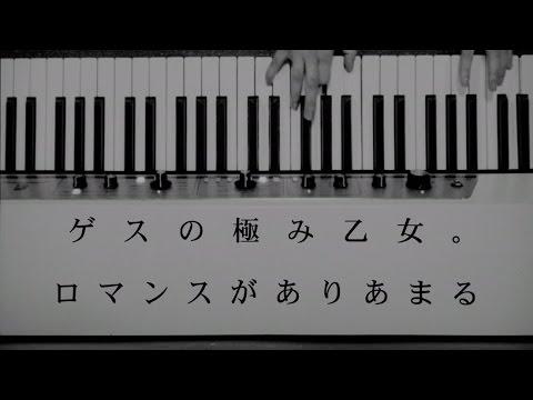 , title : 'ゲスの極み乙女。 - ロマンスがありあまる'