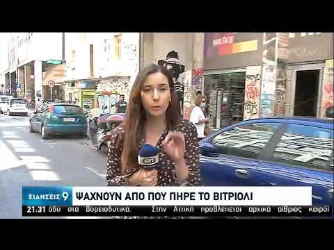 «Μίλησαν» τα κινητά τηλέφωνα για την επίθεση με βιτριόλι | 04/06/2020 | ΕΡΤ
