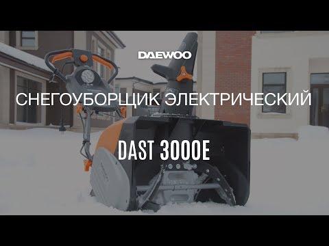 Электрический снегоуборщик Daewoo DAST 3000E