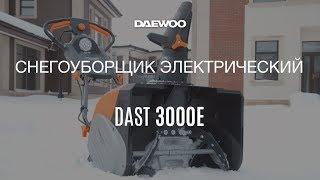 Обзор электрического снегоуборщика DAEWOO DAST 3000E