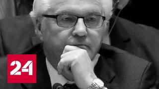 """""""Факты"""": мэтр дипломатии Виталий Чуркин, 50 лет тюрьмы для Фирташа и прощание с хрущевками"""