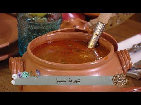شوربة سيبيا / بنة زمان / خالتي دوجة / Samira TV