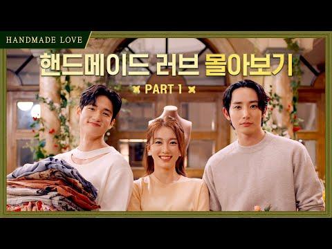[핸드메이드 러브] EP.01 ~ EP.04 몰아보기 PART1 | Mini Drama : Handmade Love