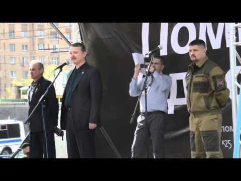 Игорь Стрелков на митинге в память о трагических событиях в Одессе