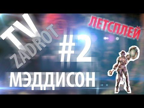 Задрот-ТВ. Maddyson Let`s Play, День 4