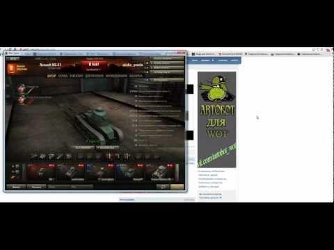 Как создать бота для world of tank - Новости, обзоры, ремонт