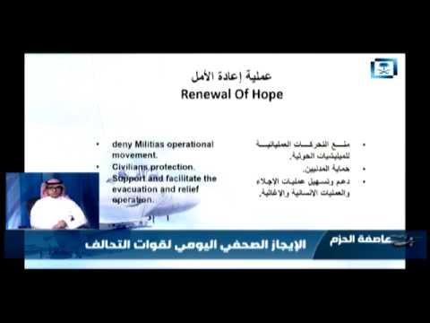 #فيديو ::: اهداف عملية #إعادة_الأمل
