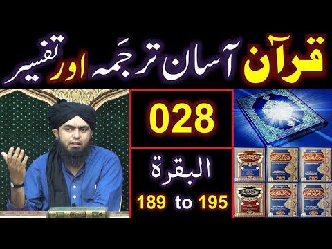 028-Qur'an Class : Surat-ul-BAQARAH (Ayat No 189 to 195) ki TAFSEER (By Engineer Muhammad Ali Mirza)