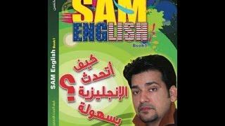 أسهل طريقة لتعليم اللغة الإنجليزية