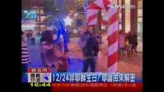 1217--TVBS--新北歡樂耶誕城