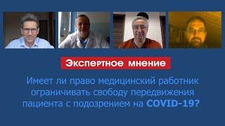 Может ли медицинский работник ограничивать свободу передвижения пациента с подозрением на COVID-19?