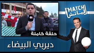lmatch 20/12/2015 الماتش: الدربي البيضاوي
