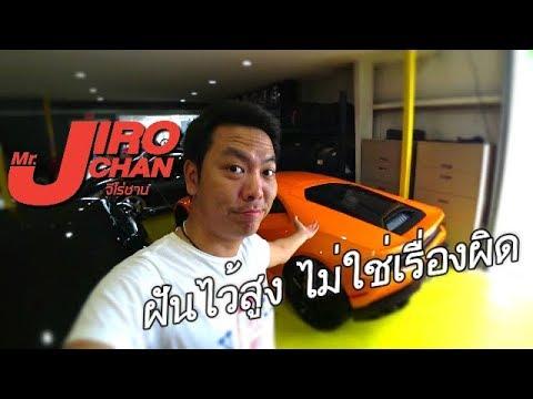 EP 109.ตามล่าหา Supercar ที่ใช่กับความฝันที่สวยงาม