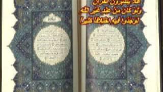 تلاوه من سورة ابراهيم -مصطفى الفرجاني.flv