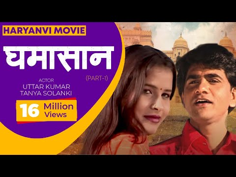 Video Ghamashan (घमासान फिल्म)-- Part-1 || Haryanvi Movie || Uttar Kumar & Tanya Solanki download in MP3, 3GP, MP4, WEBM, AVI, FLV January 2017