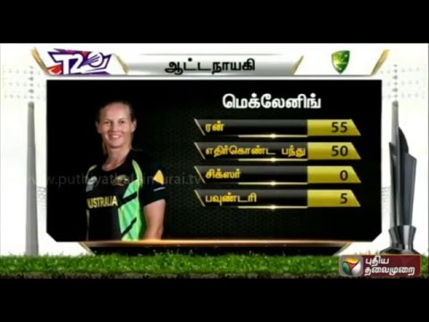 T20-World-cup-Womens-Meg-Lanning-wins-man-of-the-match-against-England
