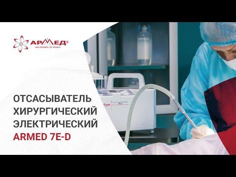 Отсасыватель хирургический электрический