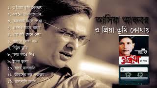 Video Asif Akbar   O Priya Tumi Kothay- (2001)   Full Album Audio Jukebox MP3, 3GP, MP4, WEBM, AVI, FLV Juli 2019