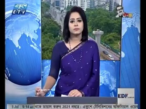 09 AM News || সকাল ০৯ টার সংবাদ || 05 July 2020 || ETV News